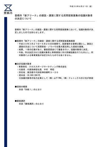 180921_kyougitahsoushanoKetteiarena_01
