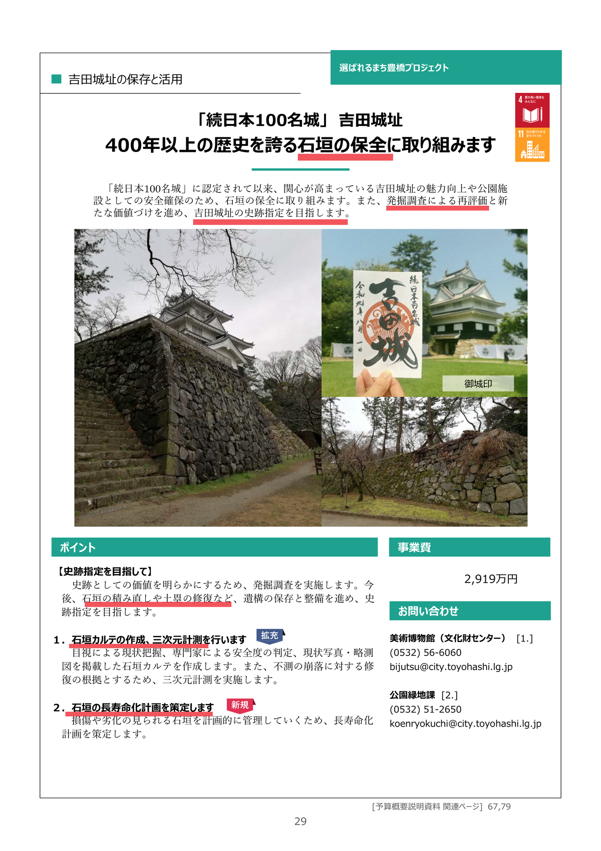 200218_midokoro_029s
