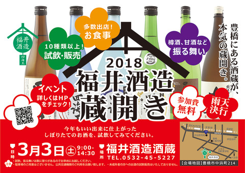 180225_kurabiraki2018