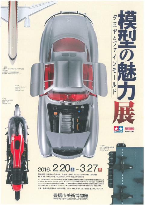 160224_01_Mokei-no-Miryoku-Ten