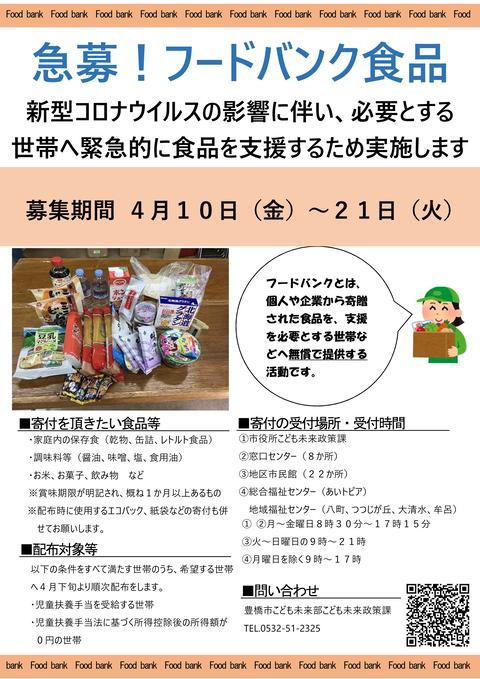 200410_foodbank_01