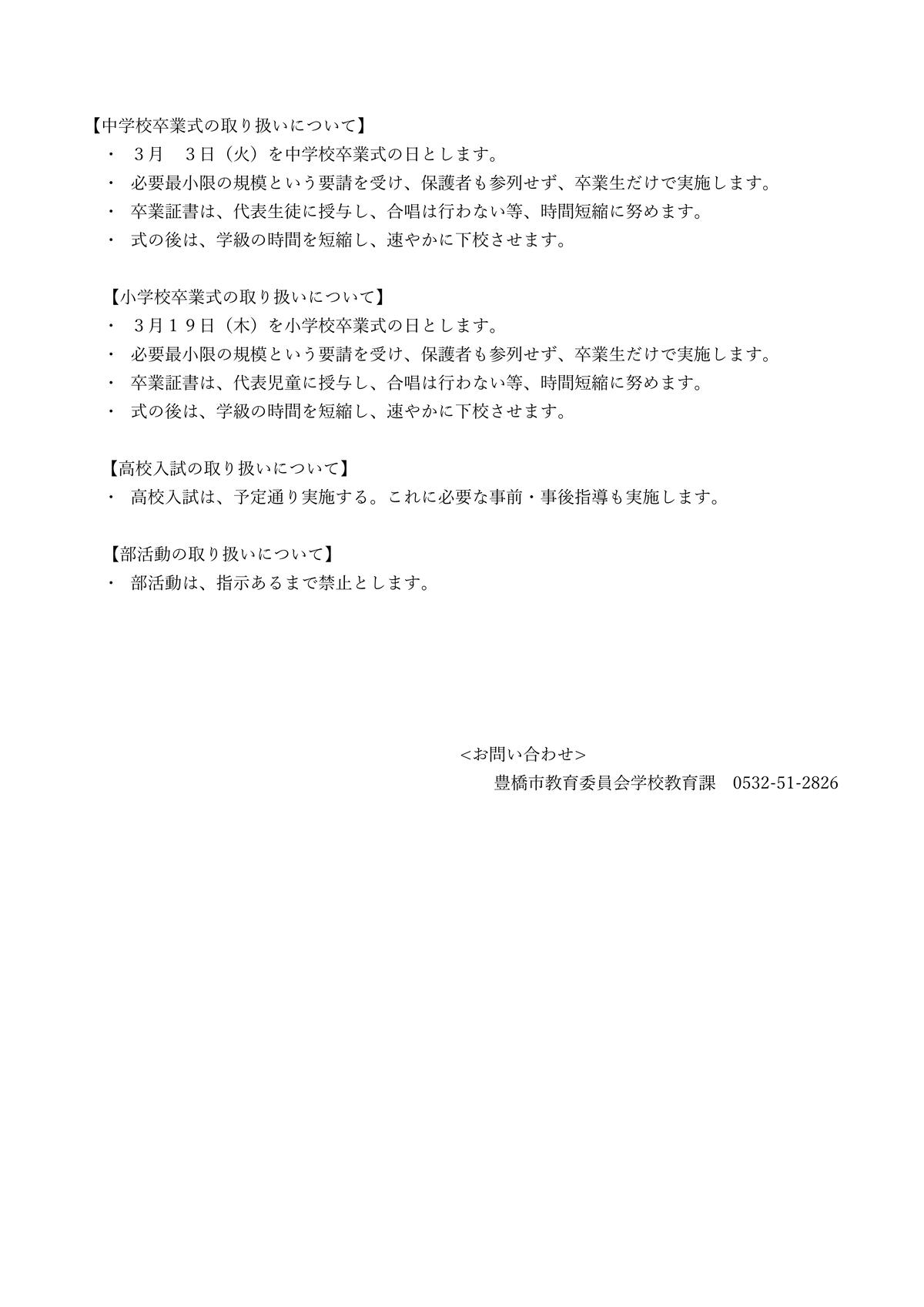 200228_yamanishi02