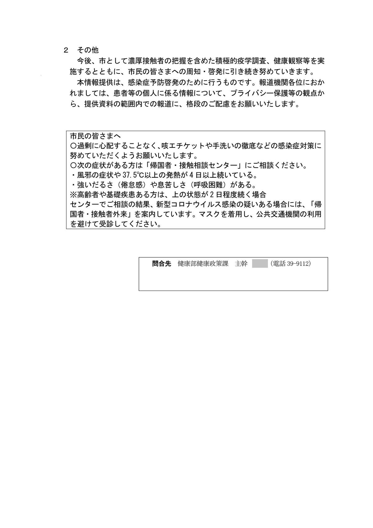 200402_R020402_03