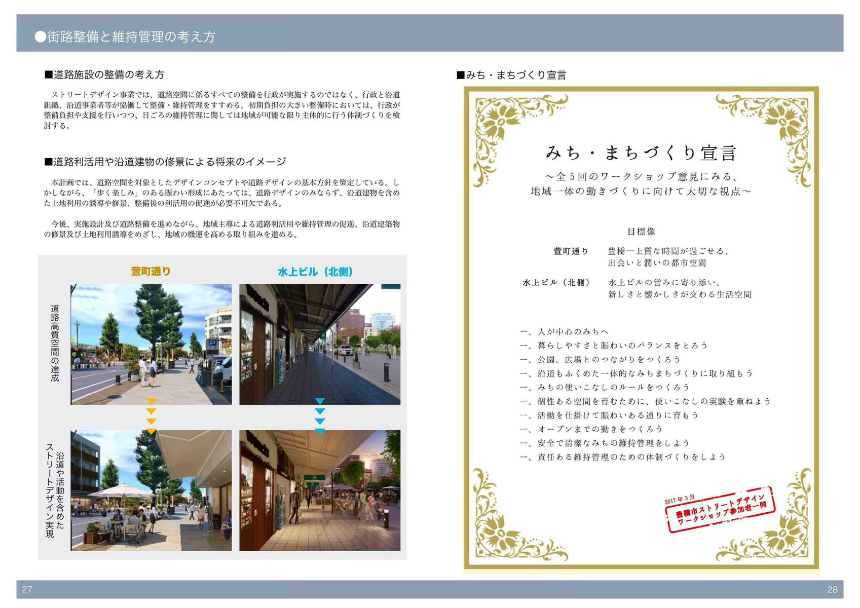 190108_kihon_keikaku_15
