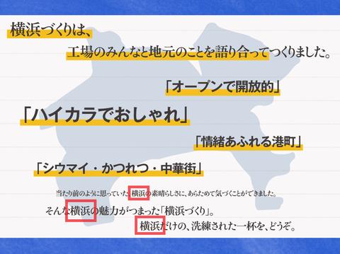 161119__kirin47kanagawa_02s