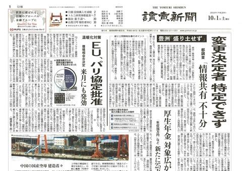 161001読売A3s