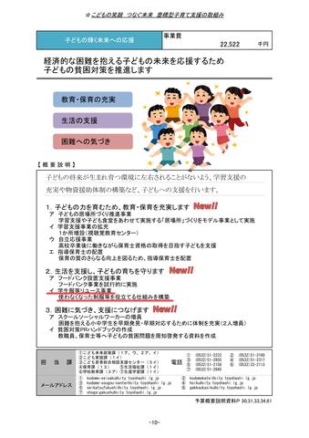 180222_30midokoro_014