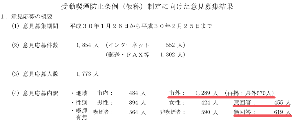 180525_pabukome kekka01