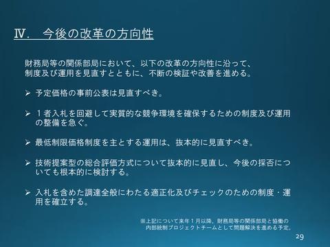 170219_1-1_choutatsunyuusatsu30