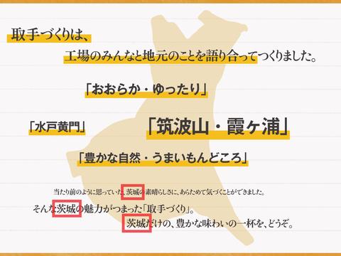 161119__kirin47ibaraki_02s