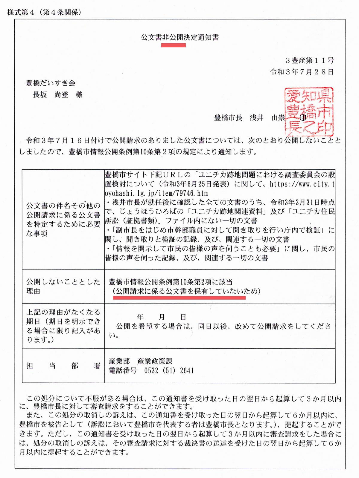 210729_210728_johokokai