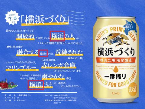 161119__kirin47kanagawa_01s