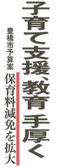 170218_chunichim
