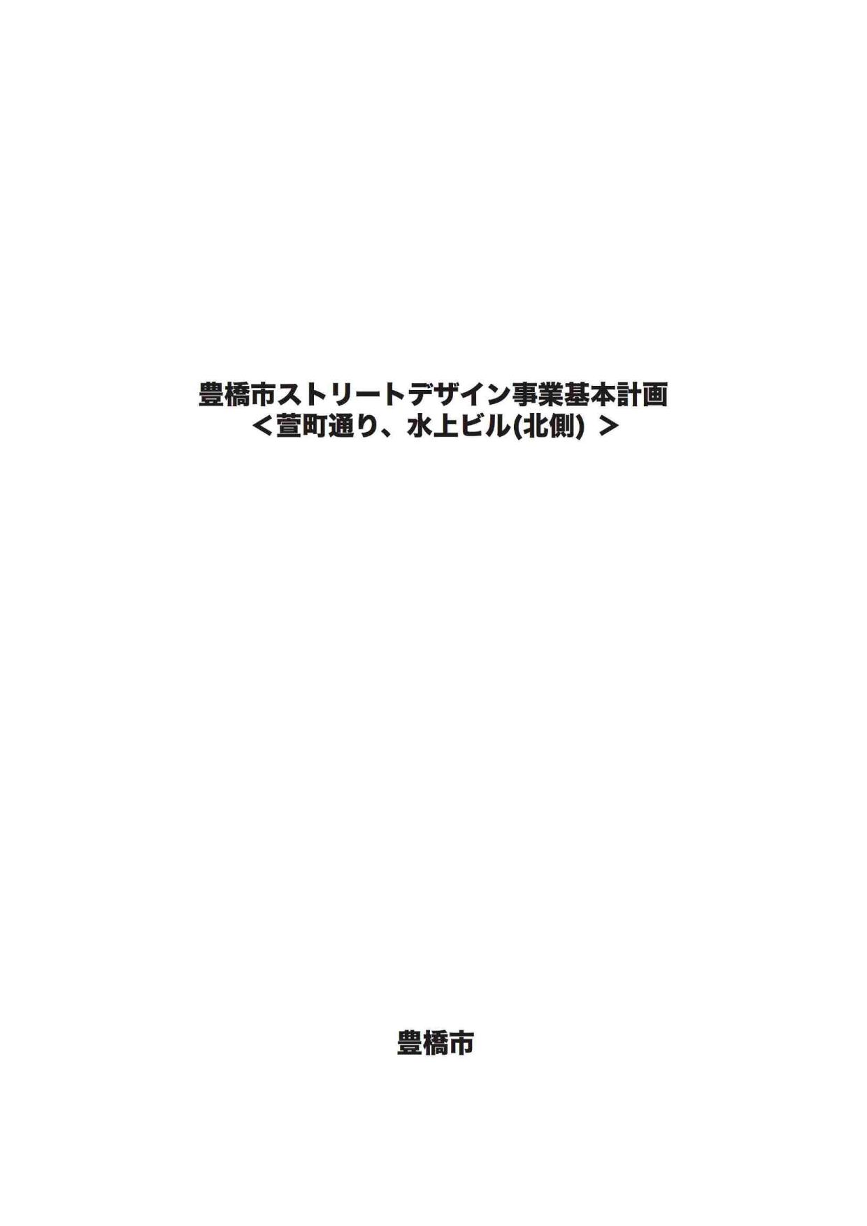 190108_kihon_keikaku_01