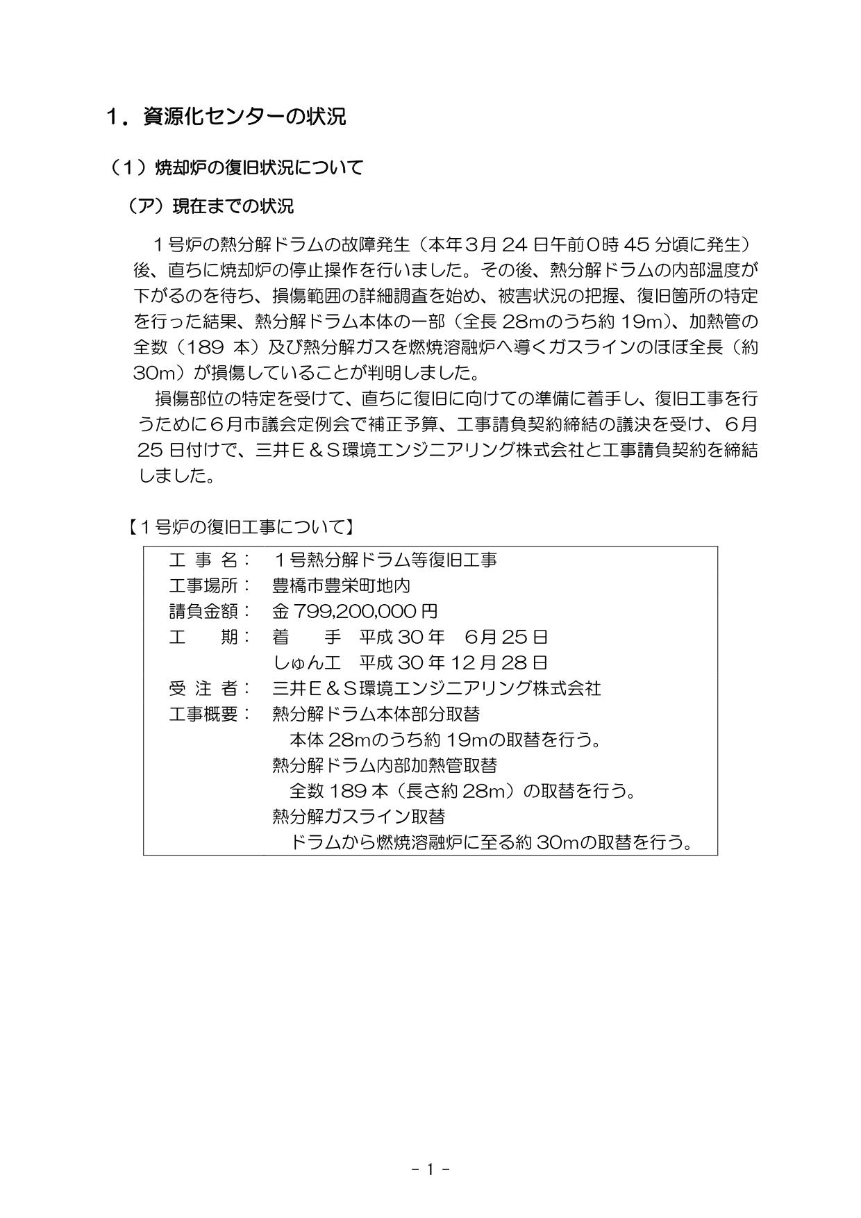 181113_181005kankyokeizai_04