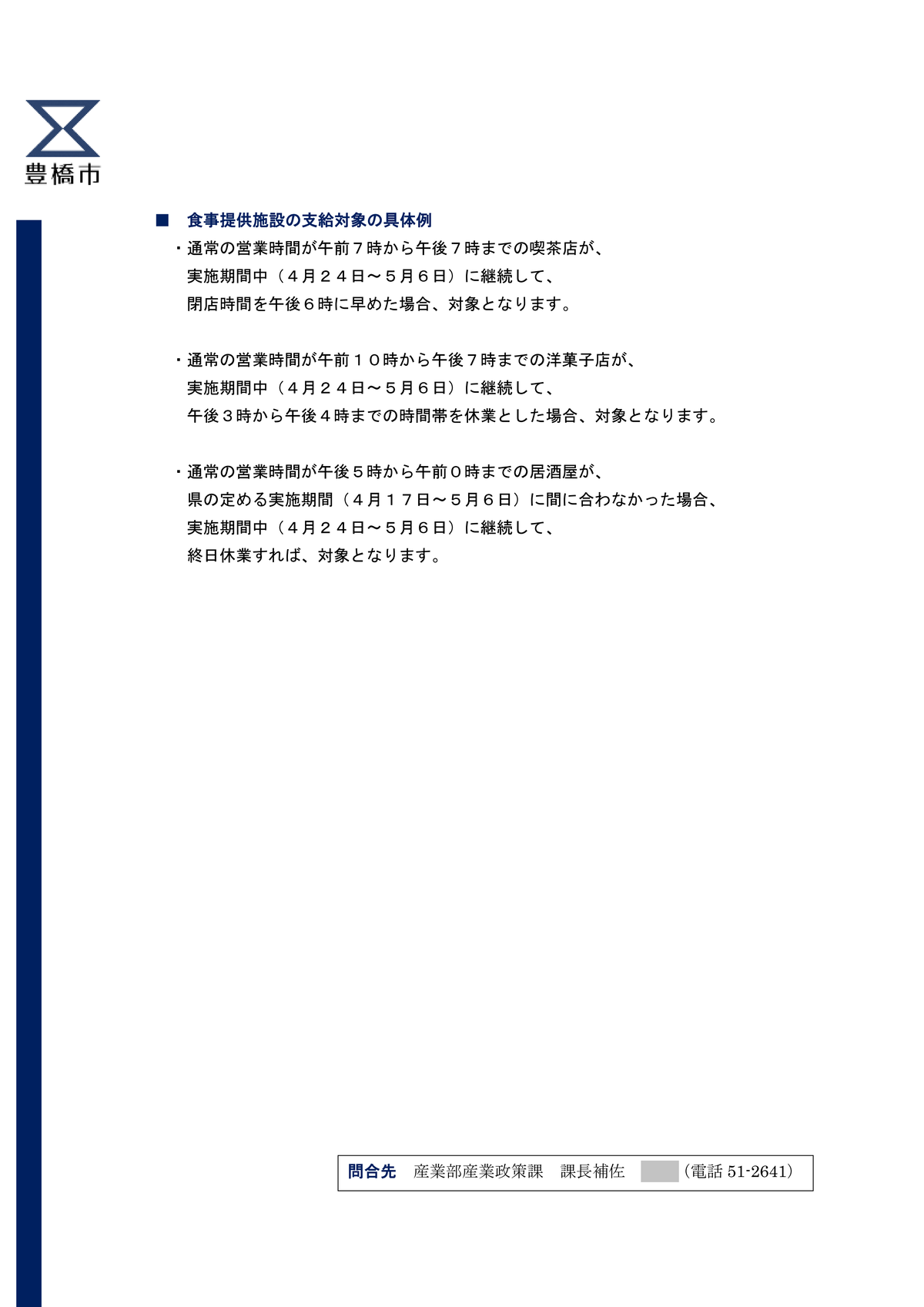 200422_R020422_03