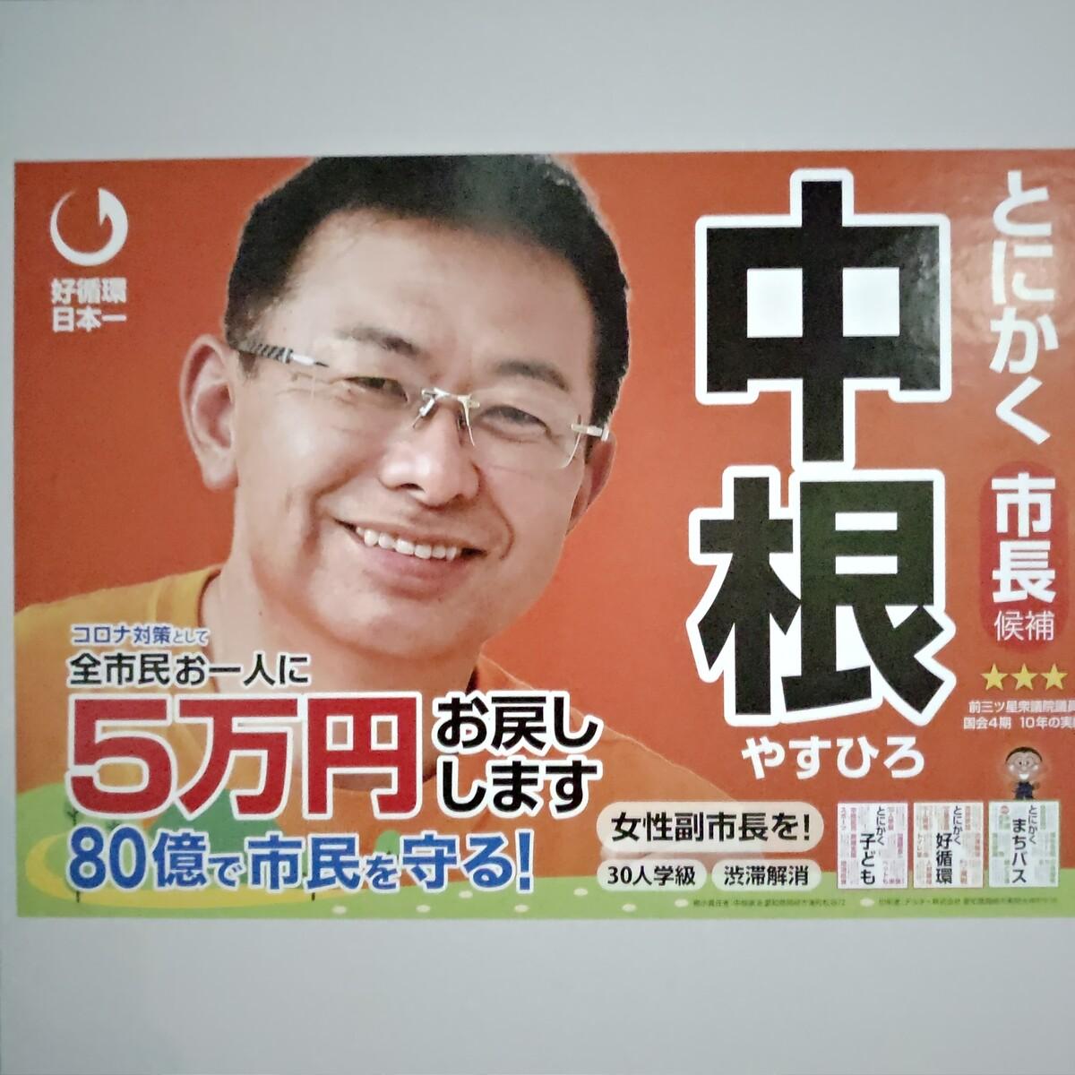 市長 中根 岡崎
