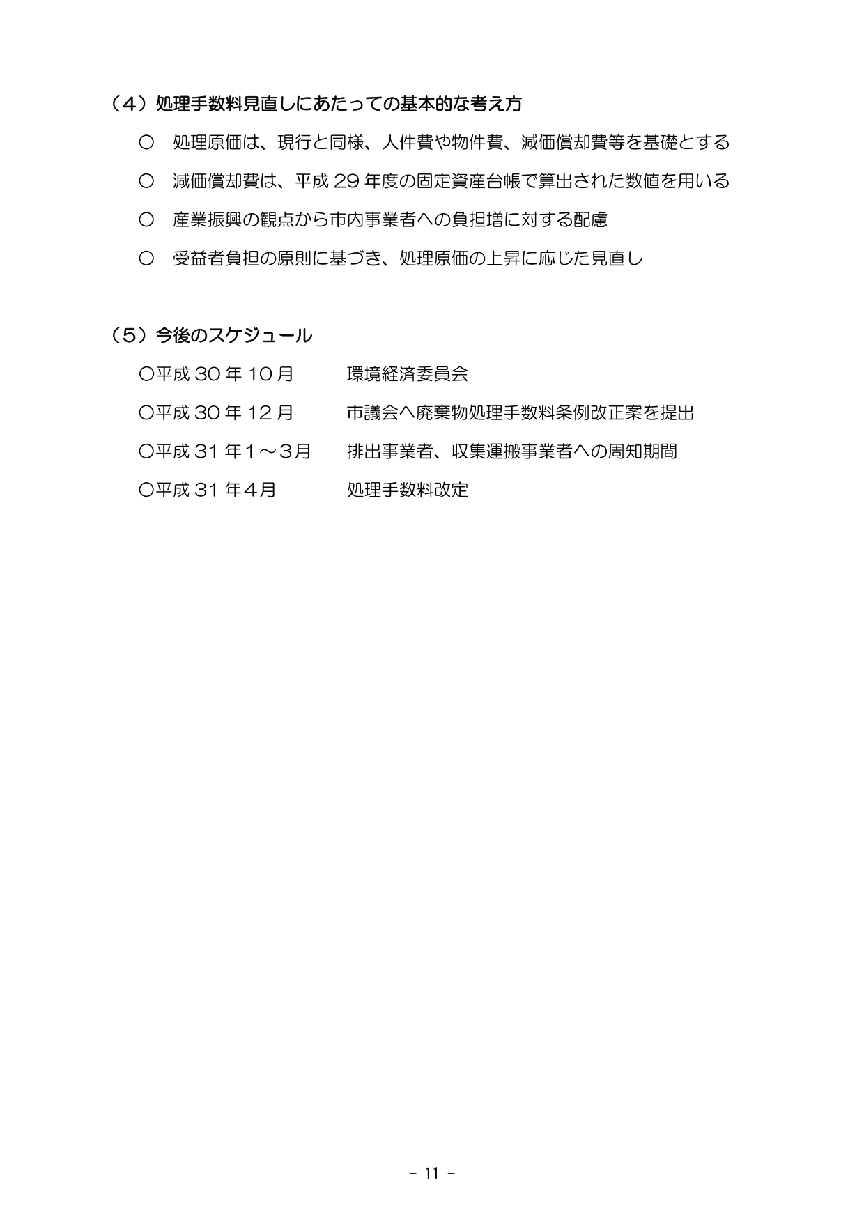 181113_181005kankyokeizai_14