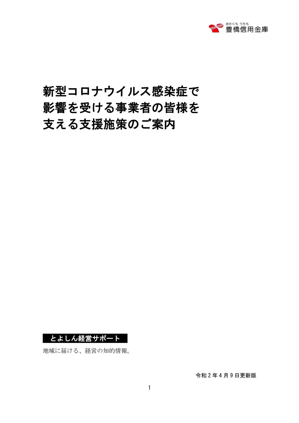 200417_shien200409_01