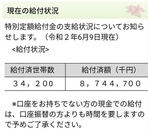 200610_Scr200610_01a