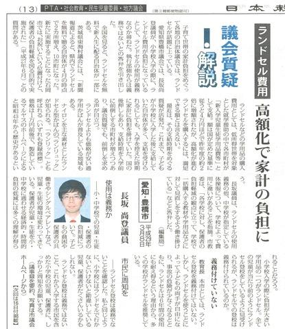 190619_171002日本教育blog