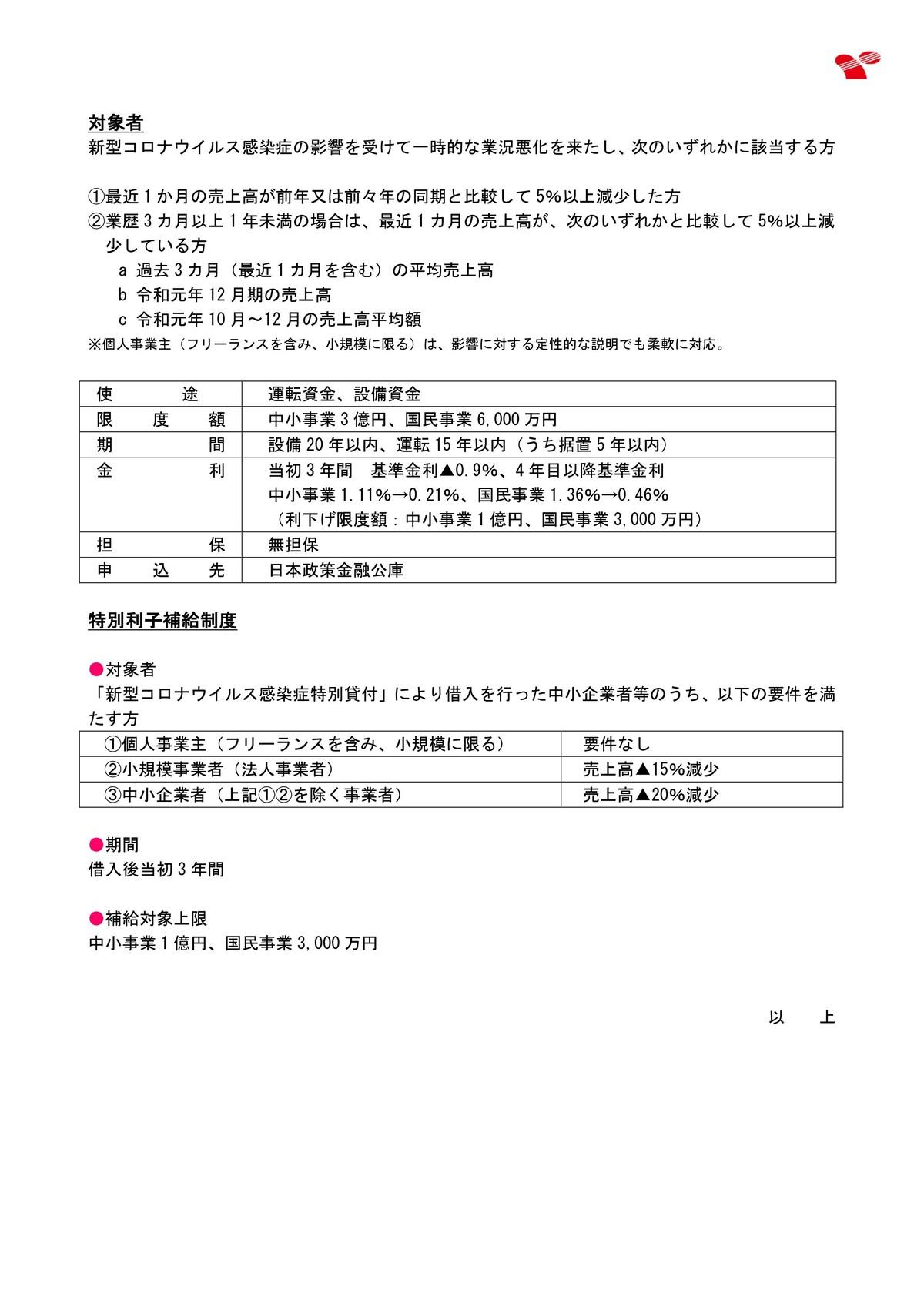 200417_shien200410_03