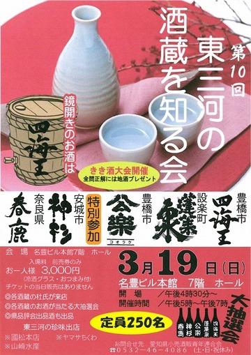 170211_10higashimikawa-sakegura