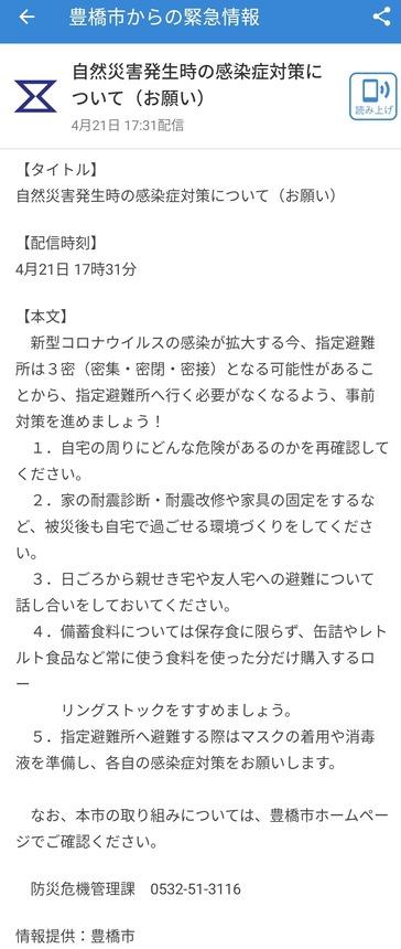 200421_Scr_20200421