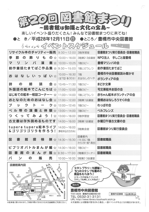 161210_tosyokanmatsurichirashi_02