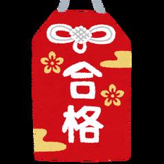 180113s_omamori_goukaku