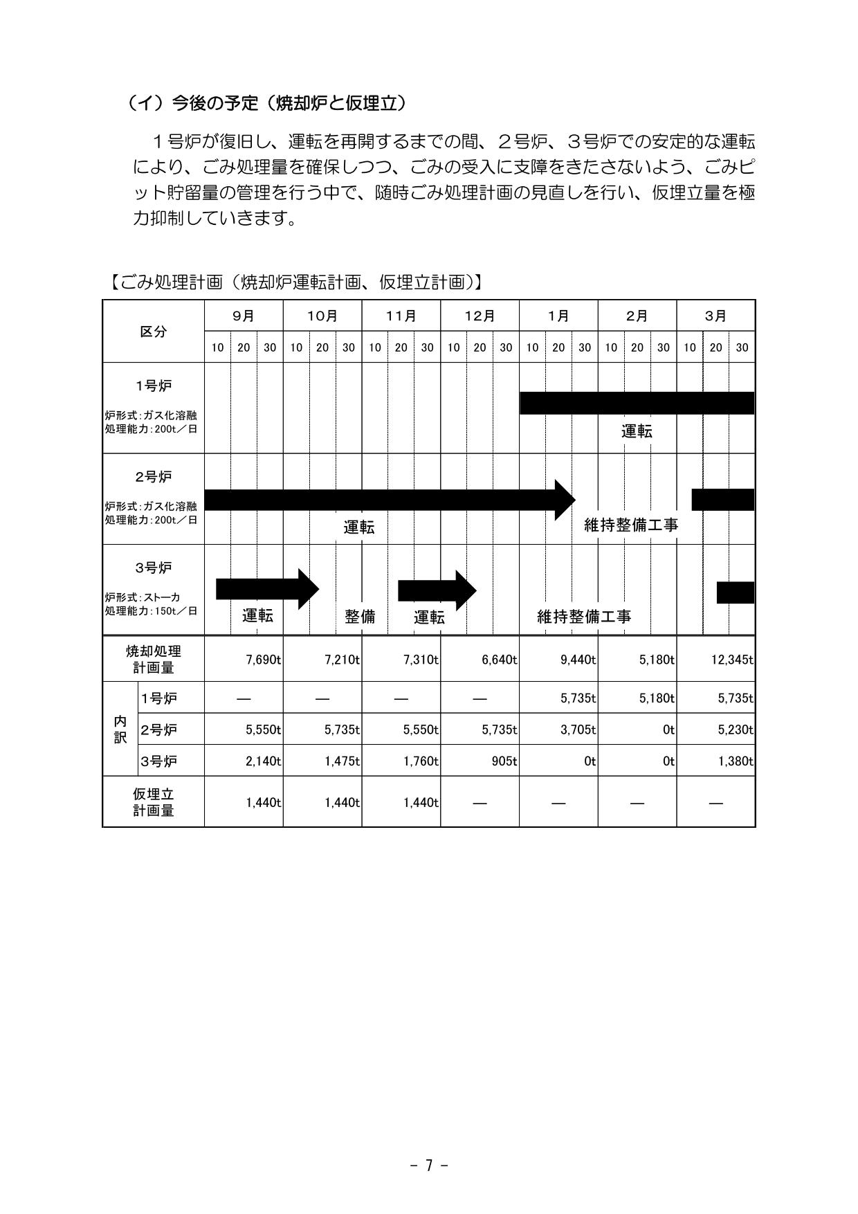 181113_181005kankyokeizai_10