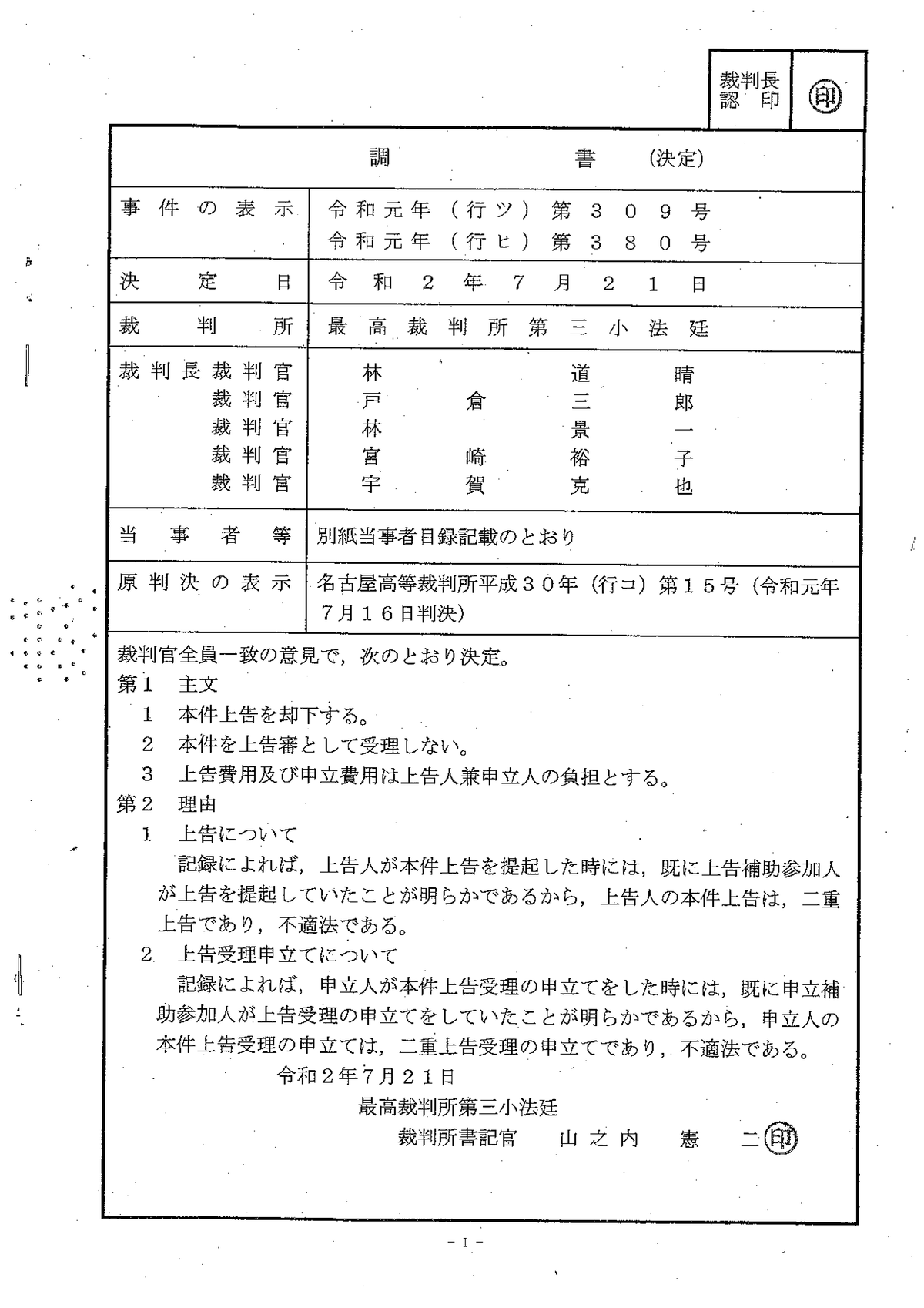 200722_R020722_03