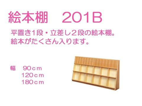 031-絵本棚201B