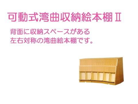 030-可動式湾曲収納絵本棚Ⅱ