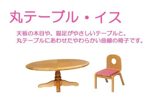 050-丸テーブル・椅子