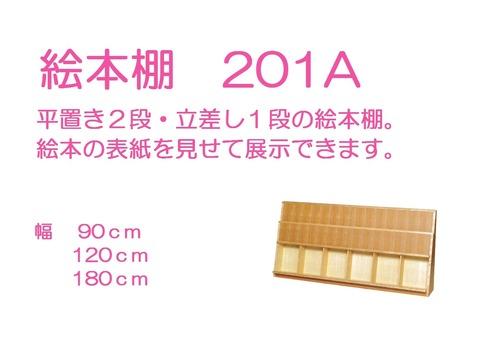 031-絵本棚201A