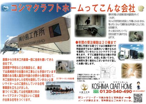 コシマクラフトホーム 00-A