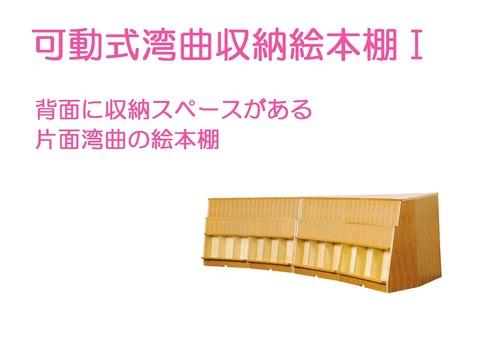 030-可動式湾曲収納絵本棚Ⅰ