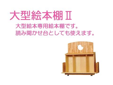 038-大型絵本棚Ⅱ