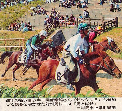 馬とばせ167