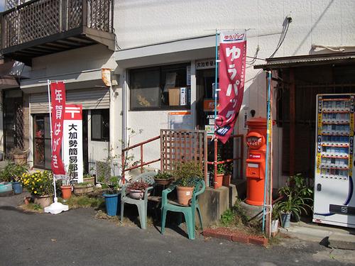 鹿町歌ケ浦簡易郵便局