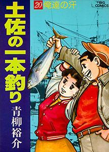 土佐の一本釣り2065