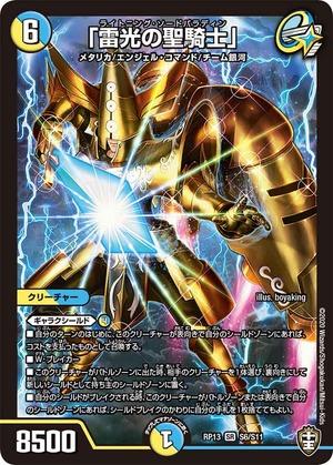 雷光の聖騎士公式