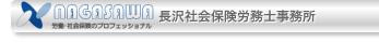 長沢社会保険労務士事務所