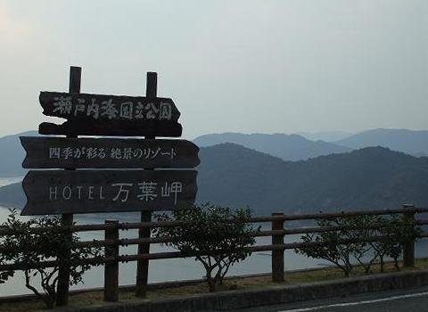 結局、ながさわなん?[兵庫県] : ホテル万葉岬(相生市 ...