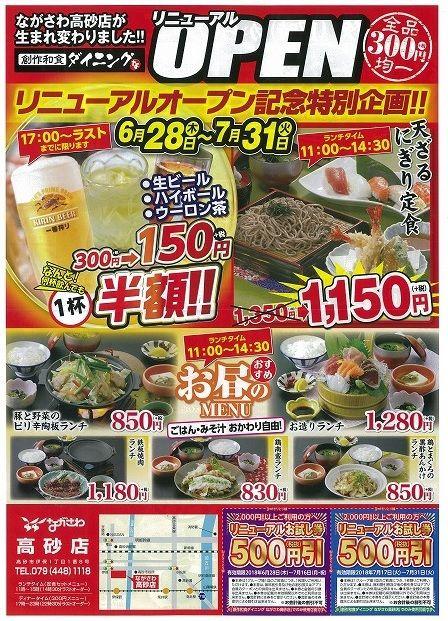 takasago0626-2