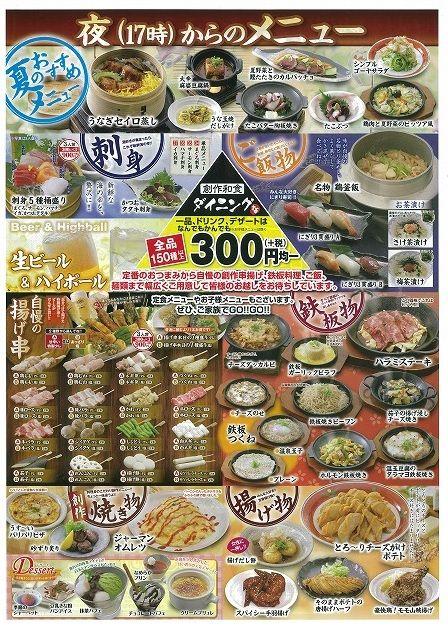 takasago0626-1