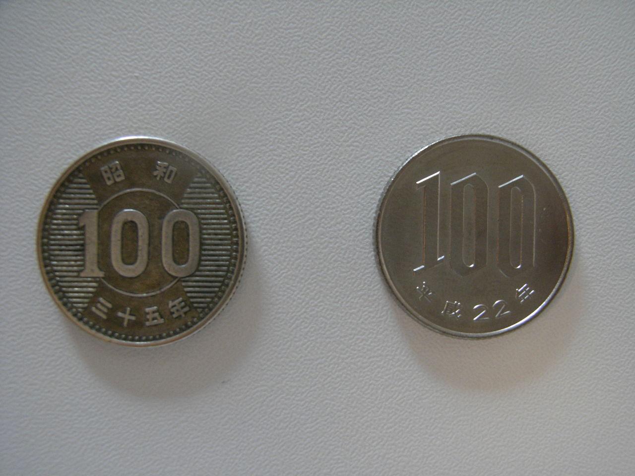 百円硬貨 - 100 yen coin