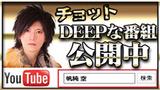 youtube,名古屋ホスト社長動画