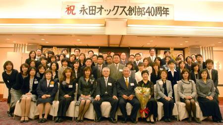 永田オックス40周年記念パーティ